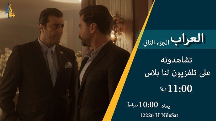 الان مباشر تردد قناة لنا السورية Lana Tv وقناة لنا بلس على نايل سات مسلسلات قناة لنا يونيو 2919