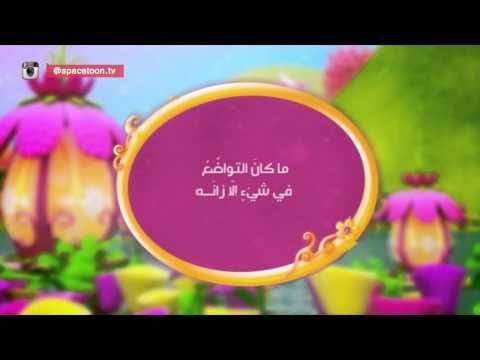 جمال رباني رمضان الحلقة 10 سبيس تون Spacetoon Electronic Products Pad Kids