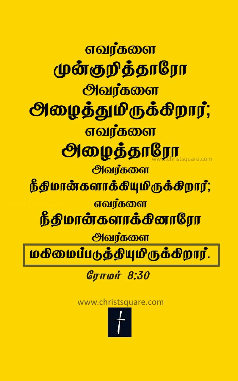 Tamil Christian Wallpaper Tamil Bible Verse Wallpaper Tamil Christian Mobile Wallpaper Www Christsquare Com Bible Words Tamil Bible Words Bible Words Images