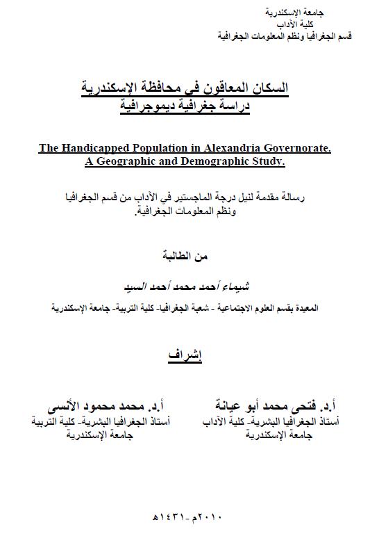 الجغرافيا دراسات و أبحاث جغرافية السكان المعاقون في محافظة الإسكندرية دراسة جغراف Geography Math Blog