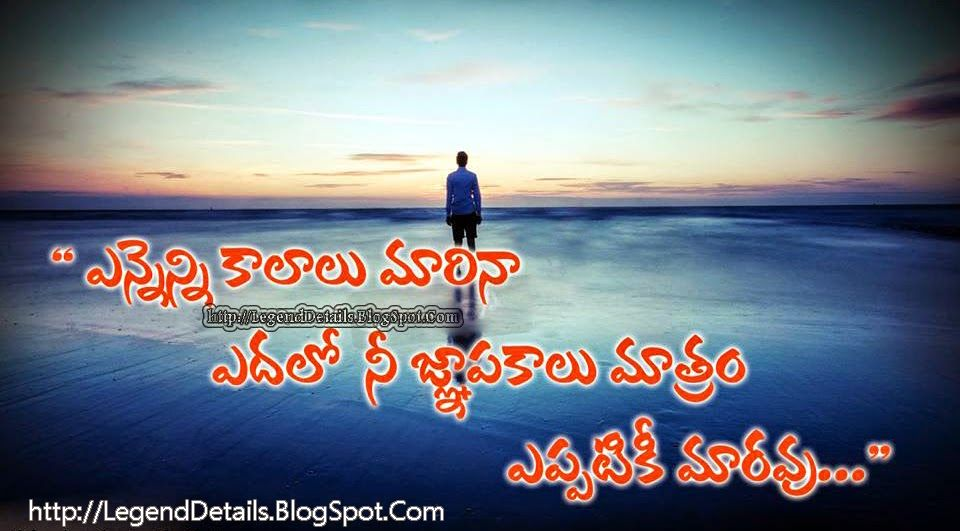 Telugu Deep Love Quotes - The Legendary Love | Ideas for the