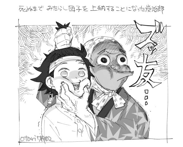 めか (otari7902) Twitter Slayer anime, Anime demon, Anime