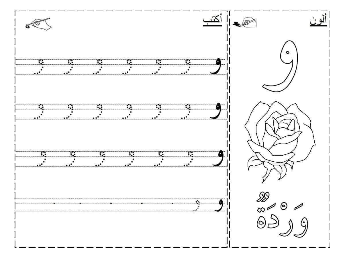 Pin By Teacher On Arabic Work Sheets