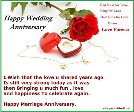 1 year relationship anniversary sms in hindi
