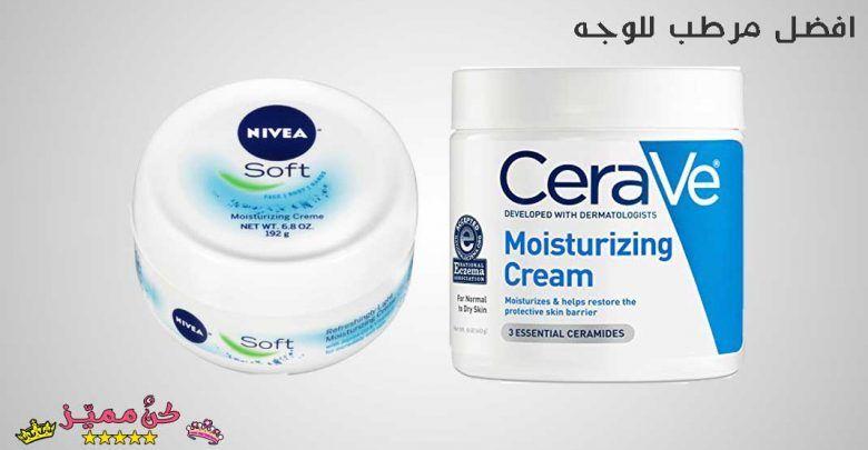 افضل مرطب للوجه طبي و طبيعي افضل 5 كريمات مرطبة للوجه Best Natural And Medical Moisturizer 5 Best Mo Moisturizer Cream Moisturizer Best Moisturizer