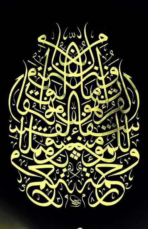وننزل من القرآن ماهو شفاء ورحمة للمؤمنين