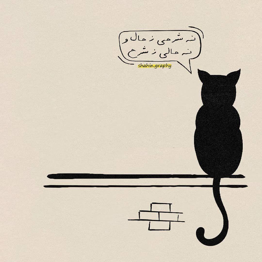 Pin By Asra K On Farsi Peom