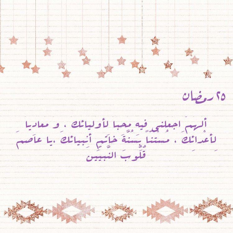 دعاء رمضان اليوم ٢٥ الخامس والعشرون Ramadan Quotes Ramadan Illustration Quotes