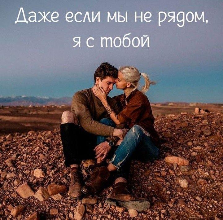Я хочу всегда быть с тобой картинки с надписями