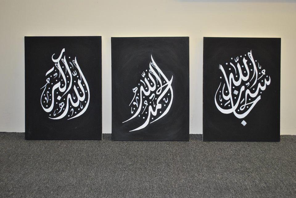 Subhanallah Alhamdulillah Allahu Akbar Seni kaligrafi