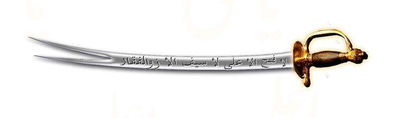 Zulfiqar: Ali's Sword | Sword