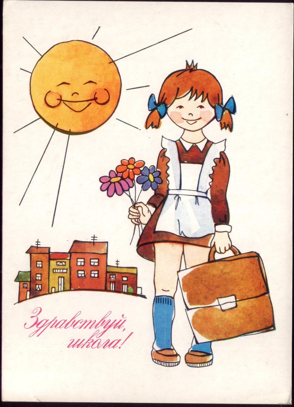 открытки про школу ссср советские картинки 1 сентября ...