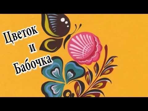 Видео мастер-класс: городецкая роспись «Бабочка и цветок ...