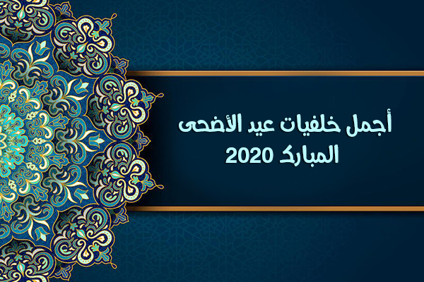 تحميل خلفيات عيد الاضحى 2020 مجانا برابط مباشر صور وبطاقات عيد الأضحى المبارك 2020 Wallpaper Eid Al Adha Supplies