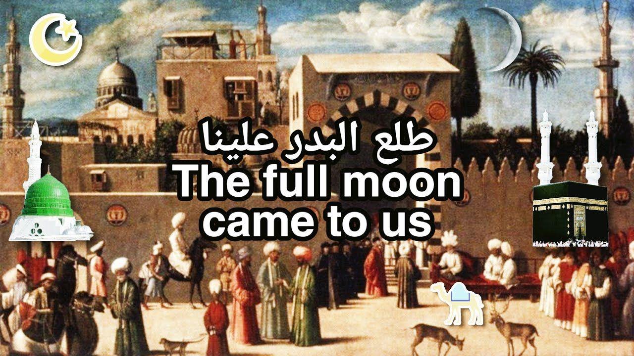 انشودة طلع البدر علينا Song Of Full Moon Came Upon Us Baseball Cards Full Moon Movie Posters