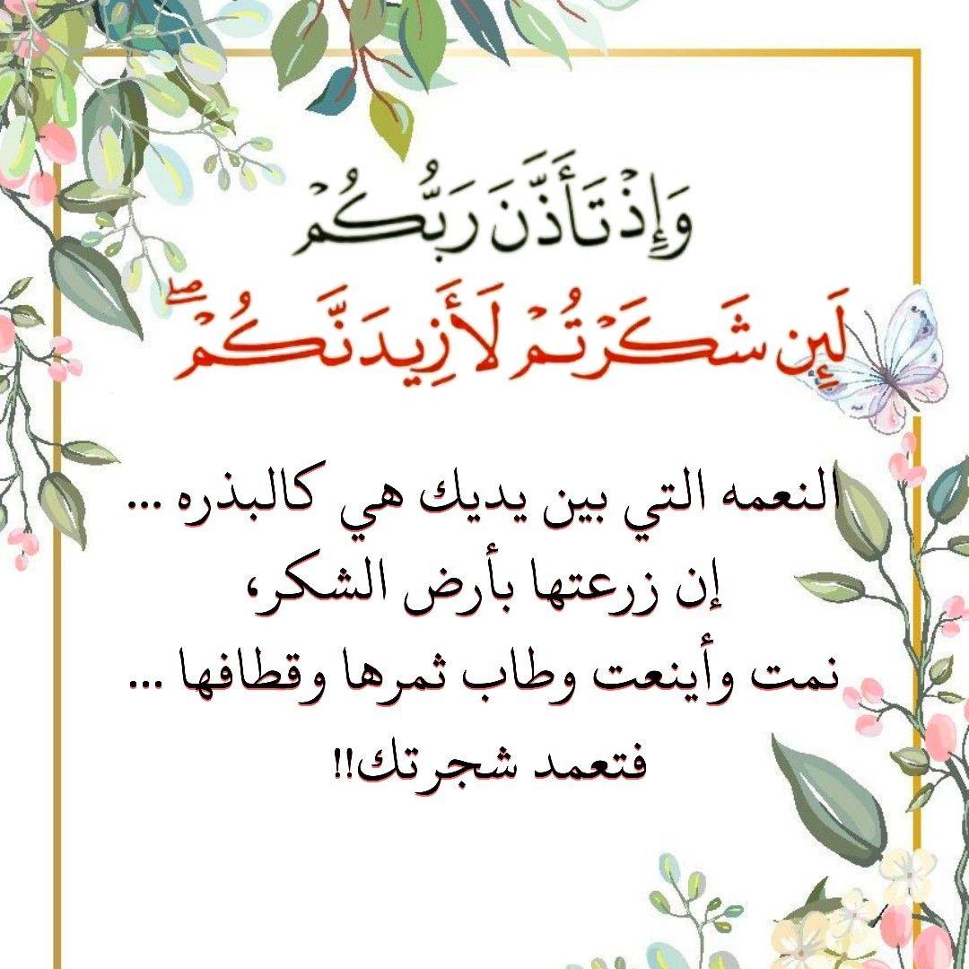 قرآن كريم آية و إ ذ ت أ ذ ن ر ب ك م ل ئ ن ش ك ر ت م ل أ ز يد ن ك م Arabic Calligraphy Smart Quotes Islam