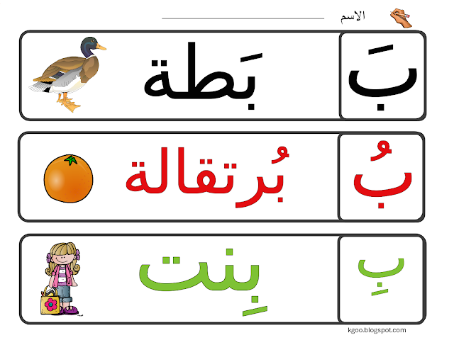 حرف الباء لرياض الاطفال Arabic Kids Arabic Alphabet For Kids Arabic Lessons