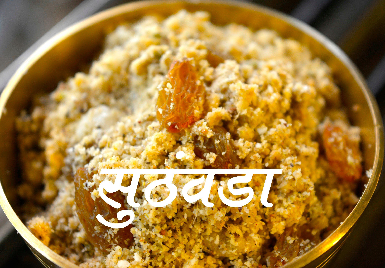 Sunthwada shree krishna janmashtami special full sunthwada shree krishna janmashtami special full recipe authenti forumfinder Image collections