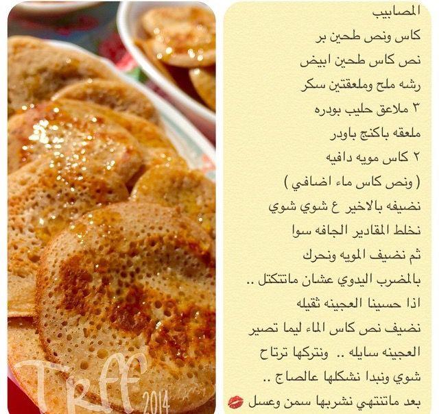 مصابيب مراصيع Cooking Food And Drink Traditional Food