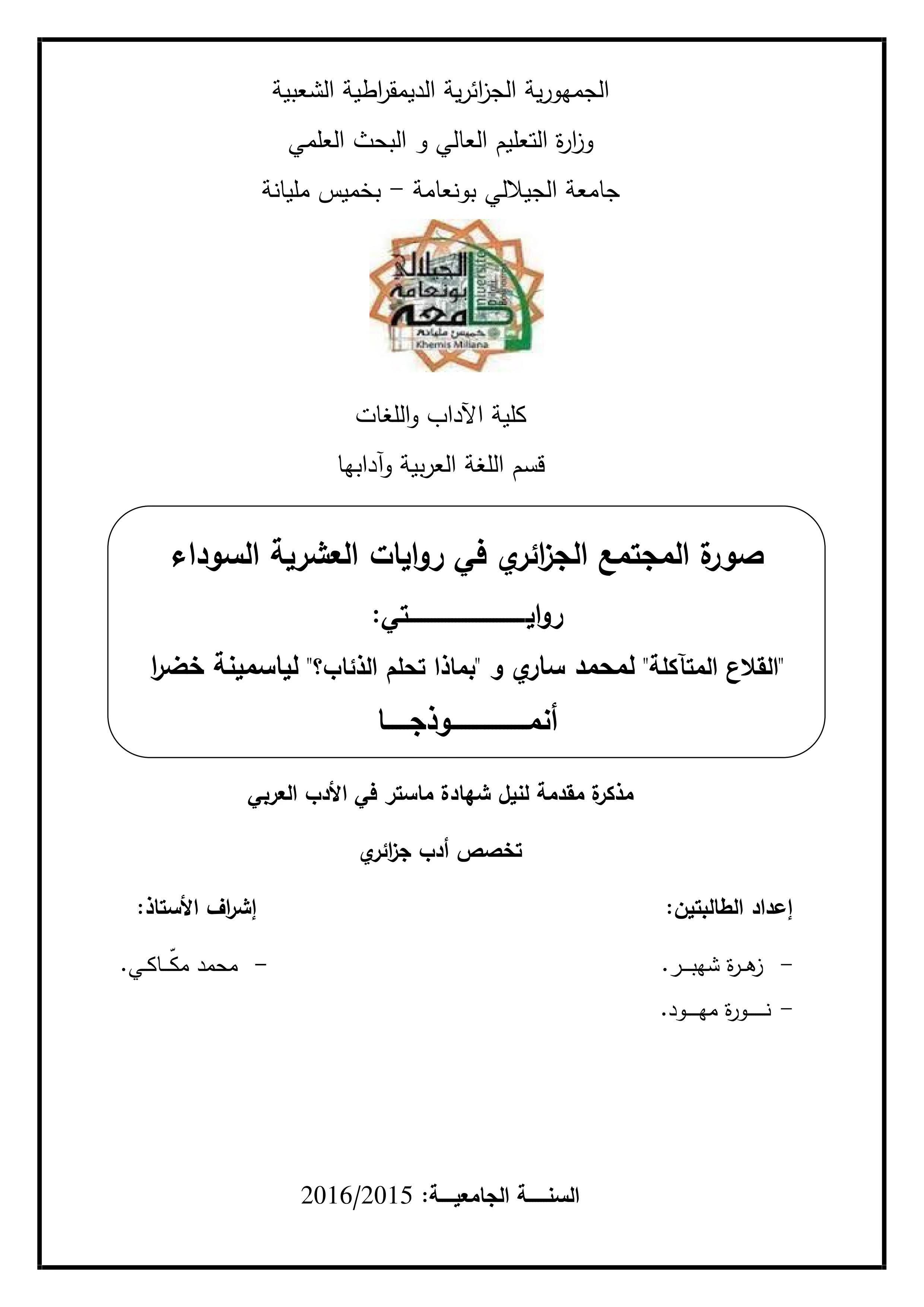 صورة المجتمع الجزائري في روايات العشرية السوداء Free Download Borrow And Streaming Internet Archive My Books Internet Archive Writing