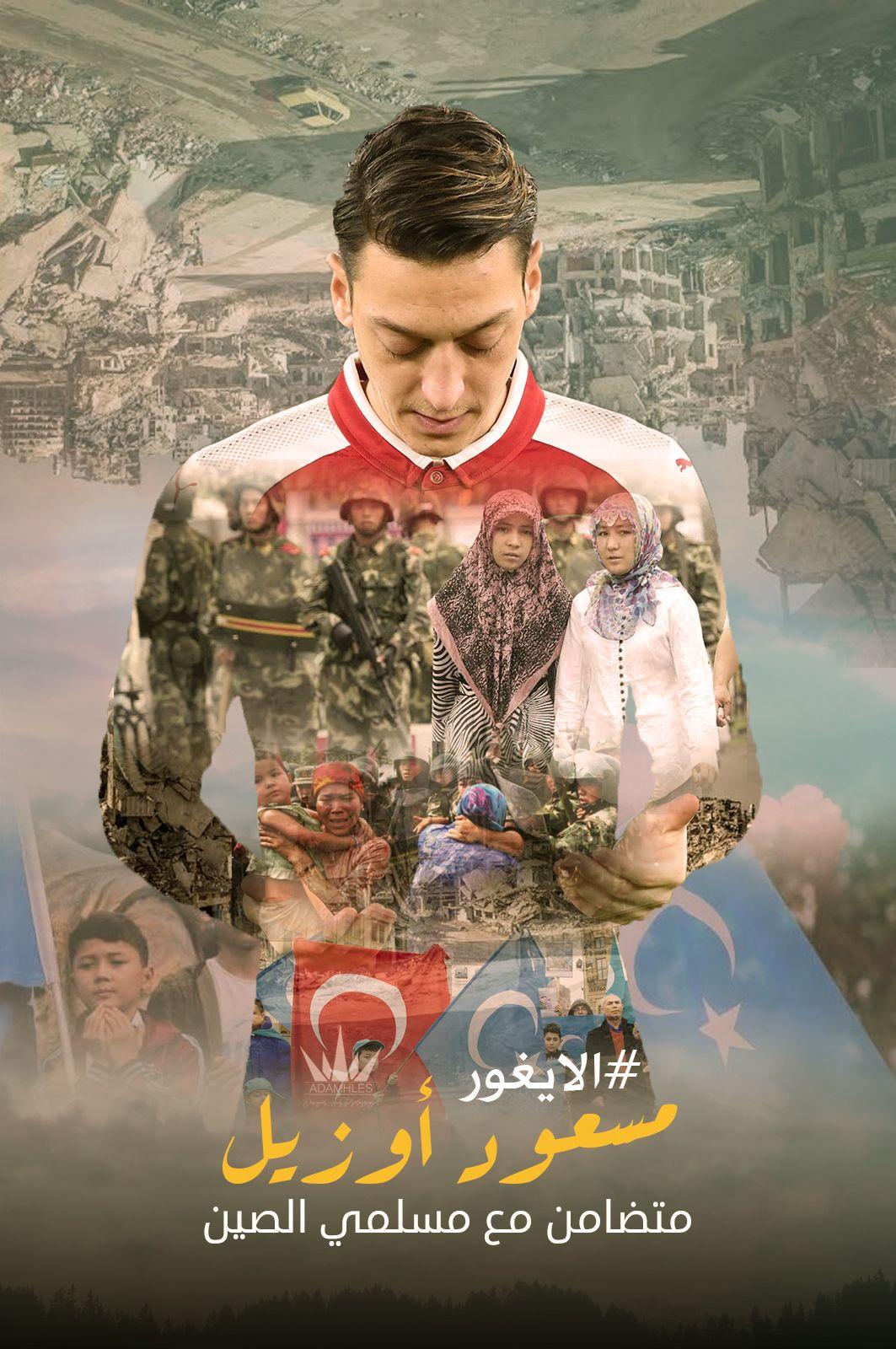 متضامن مع مسلمين الصين الايغور مسعود أوزيل Mesut Ozil Instagram Ozil Mesut Arsenal Jersey