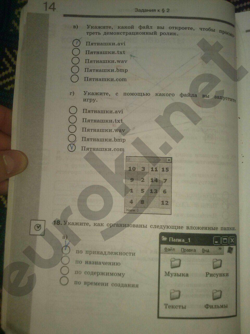 Решебник гдз готовые домашние задания физика 10 класс касьянов в.а