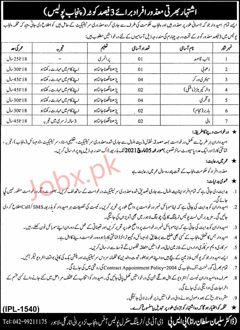 Punjab Police Darja Chaharam Jobs 2021 For Disabled Persons On In 2021 Police Jobs Job Job Images