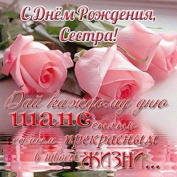 Otkrytki S Dnem Rozhdeniya Dvoyurodnoj Sestre 41 Foto Happy Birthday Greetings Happy Birthday Name Birthday Greetings