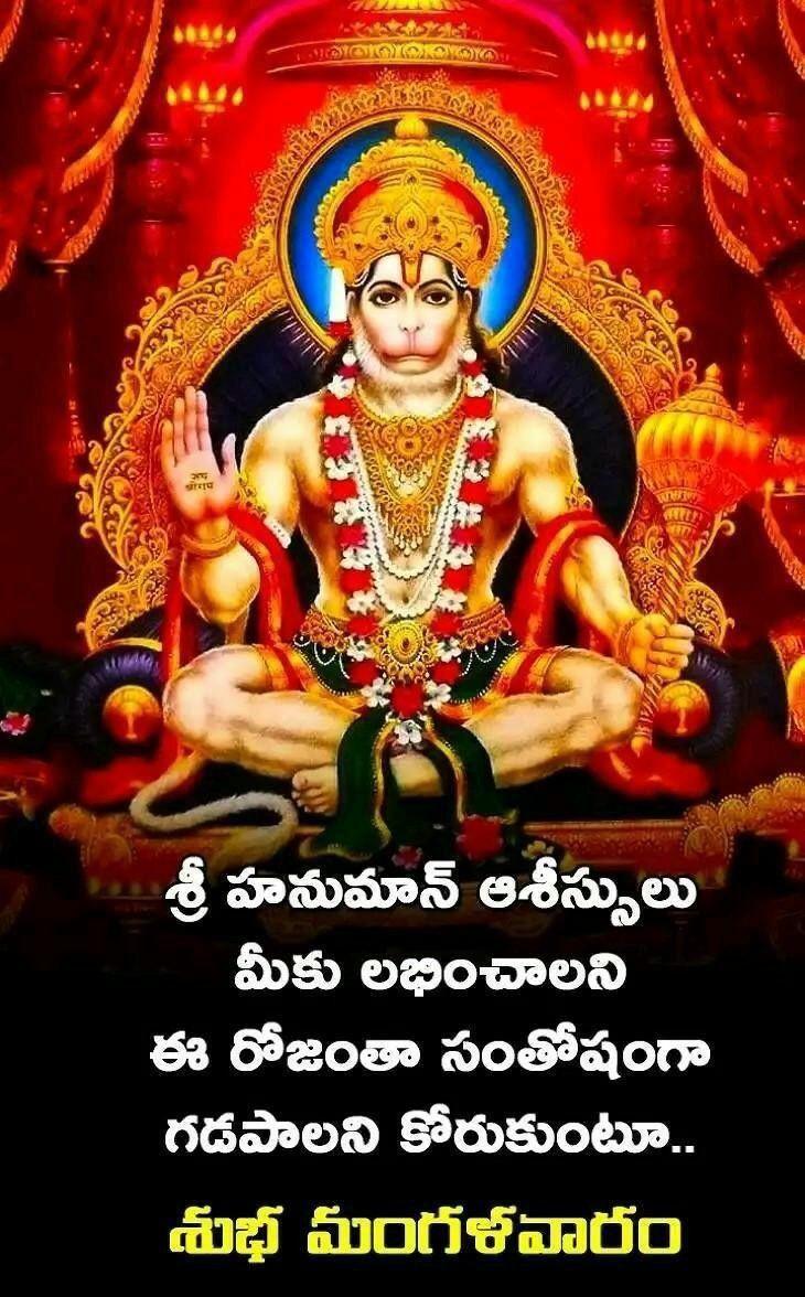 Pin by Simhadri nageshwara on Lord Hanuman | Good morning ...