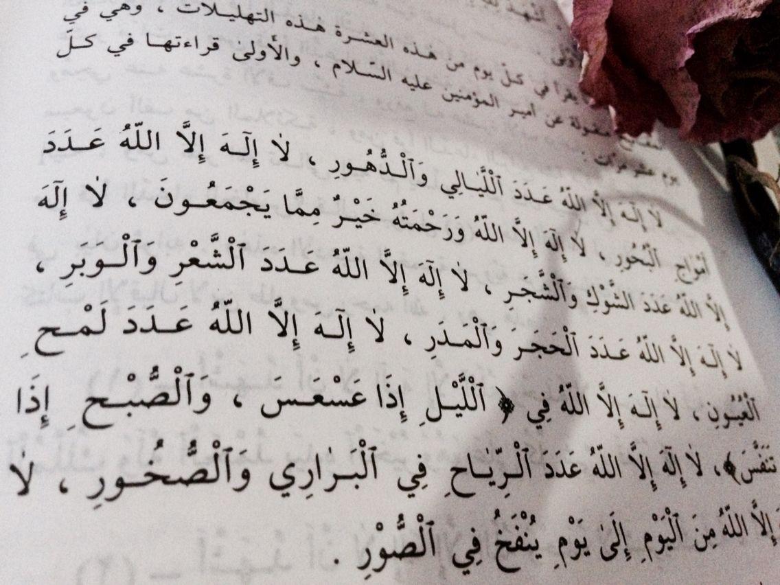 لا اله إلا الله Spirituality Math Sheet Music