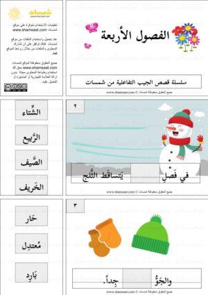 الفصول الاربعة تعلم القراءة والكتابة للمبتدئين قصص تعليم القراءة للاطفال 1 Word Search Puzzle Teach Arabic Words