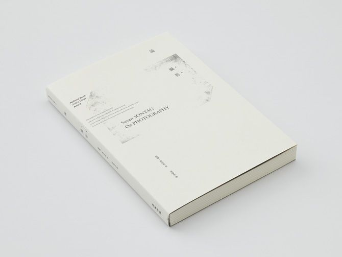 japanese book, white, elegance, minimal
