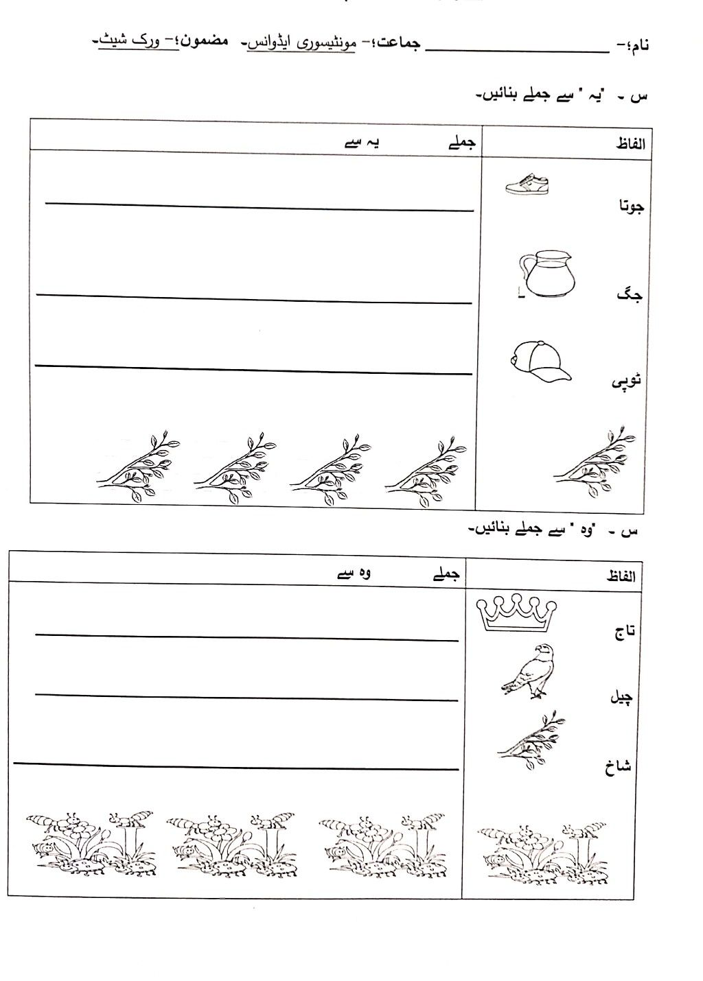 small resolution of Urdu 5th Grade Worksheet   Printable Worksheets and Activities for  Teachers