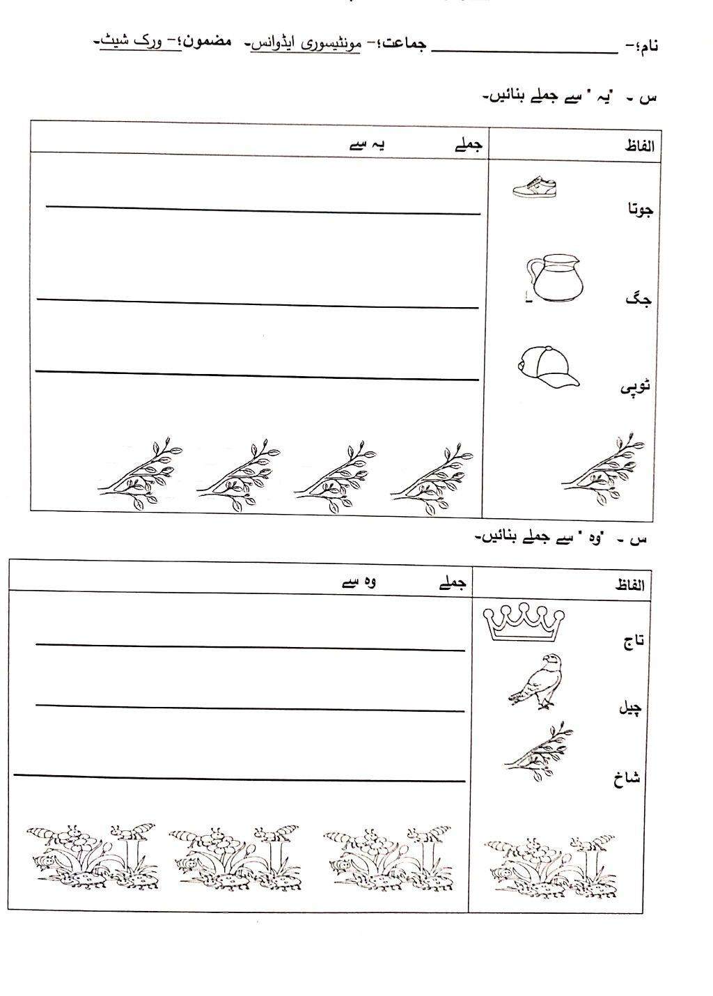Urdu 5th Grade Worksheet   Printable Worksheets and Activities for  Teachers [ 1430 x 1024 Pixel ]