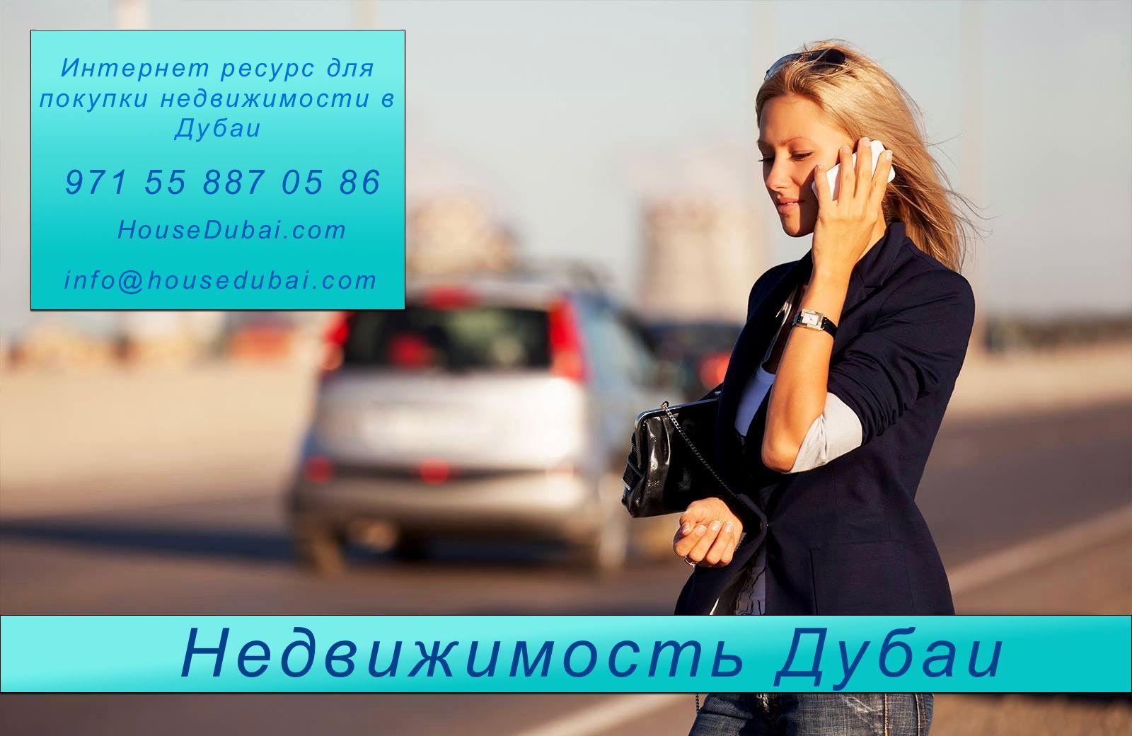 Цены недвижимость дубай черногория недвижимость продажа