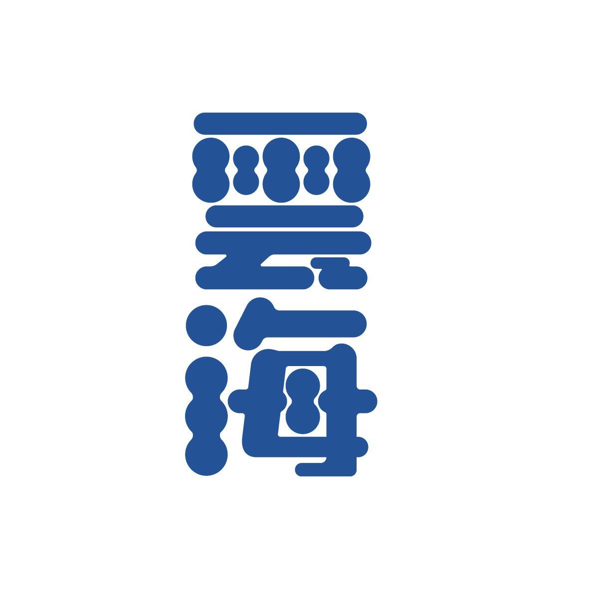 查看图片 #chinesetypography