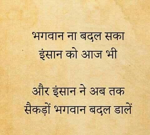 Pin By Shabana On Hindi Hindi Quotes Punjabi Quotes Wisdom Quotes