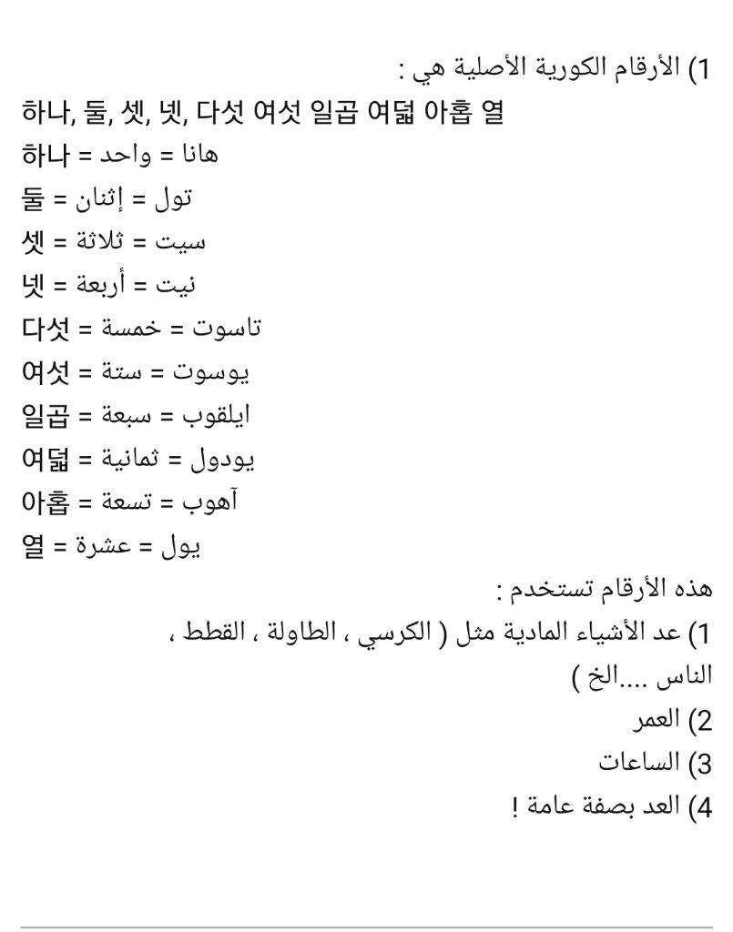 اللغة الكورية الارقام Korean Words Learning Korean Language Learning Korean Language