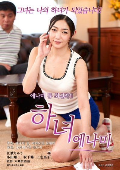 Adult download japan movie