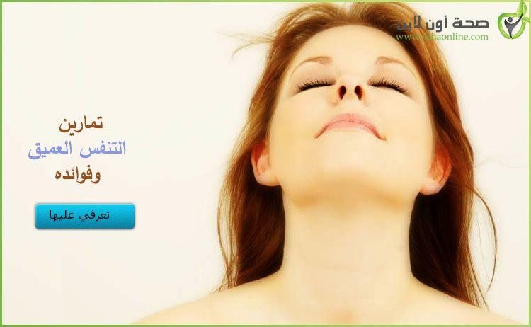 تمارين التنفس العميق وفوائده