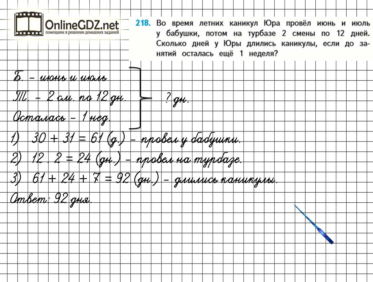 Решение задач по математике 4 класс баласс пример решения задач на теорию прочности