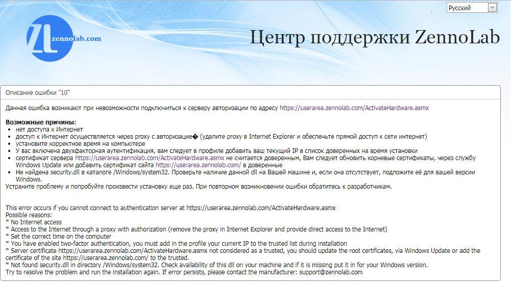 Не запускается Zennoposter -  Возможное решение проблемы подключения к серверу Зеннолаб