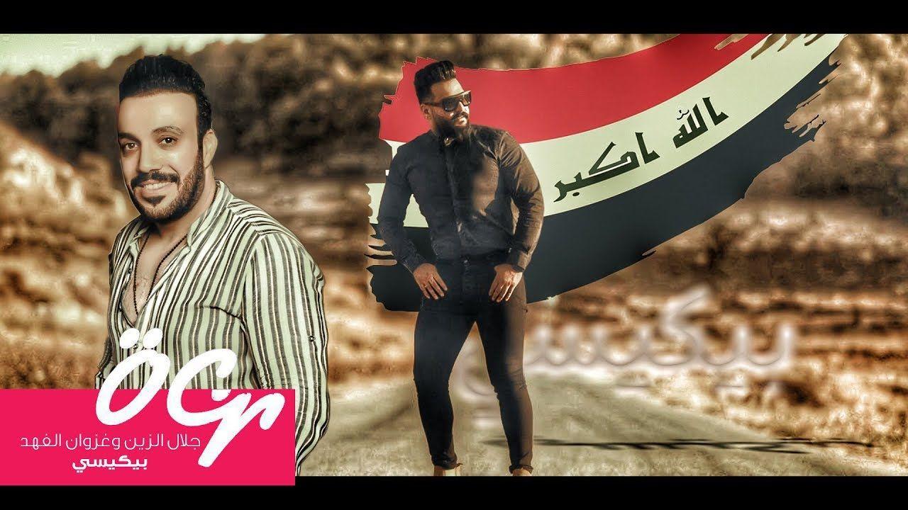 جلال الزين غزوان الفهد بيكيسي 2019 Movie Posters Tri Historical Figures