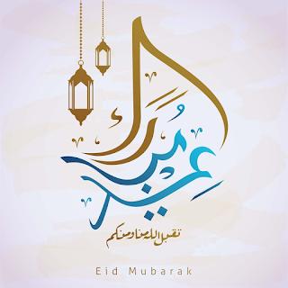 بطاقات تهنئة عيد الفطر المبارك 2020 احلى رمزيات لعيد الفطر السعيد Eid Al Adha Greetings Eid Mubarak Greetings Eid Ul Adha Mubarak Greetings