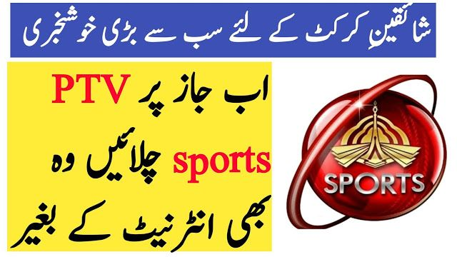 watch free PTV sports on jazz sim 2018||jazz free tv