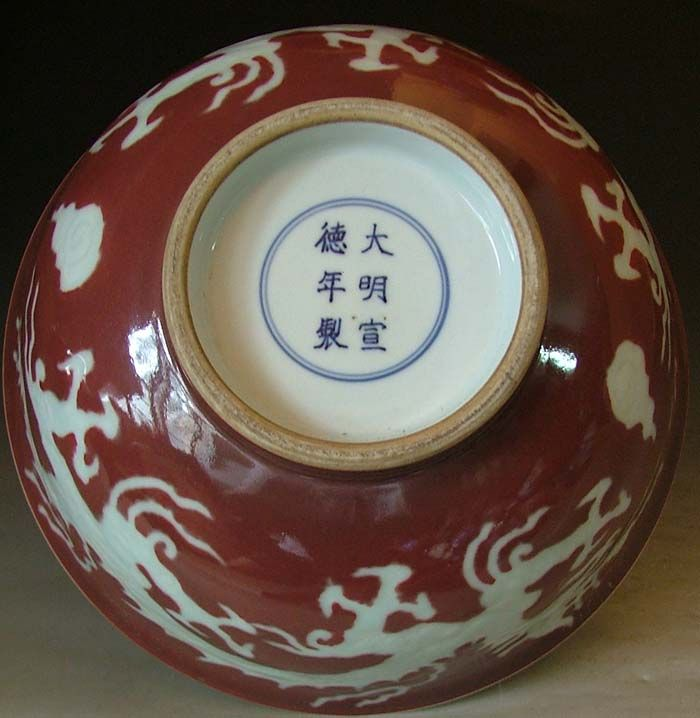 Ming Dynasty XuanDe Imperial Ware Sacrifice-red Glazing Porcelain Bowl With Dragon Pattern Ming XuanDe Porcelain,Ming Chenghua Porcelain, Ming Zhengde Porcelain,Ming JiaJing Porcelain,Ming WanLi Porcelain,Ming Dynasty Porcelain Seal Mark,Ming Dynasty Culture,Ming Dynasty Contrasting Coloring(DouCai),Ming Dynasty Five Coloring,Ming Plain Tri-coloring,Ming Dynasty Fahua Coloring,Ming Dynasty Egg White Glaze,Ming Red Coloring, Ming Official Ware kiln,Ming Dynasty Porcelain, Ming Dynasty Ceram
