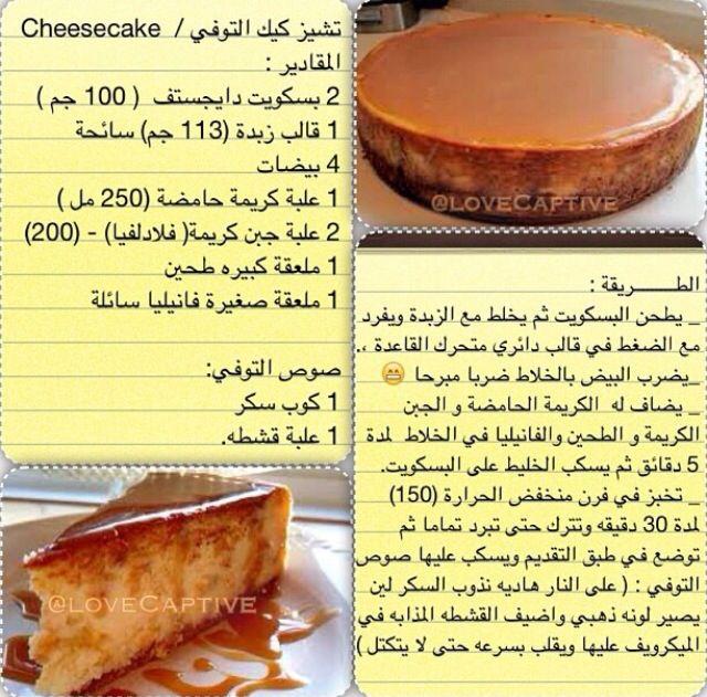 Pin By Almaadheed On أكلات Cake Recipes Cooking Recipes