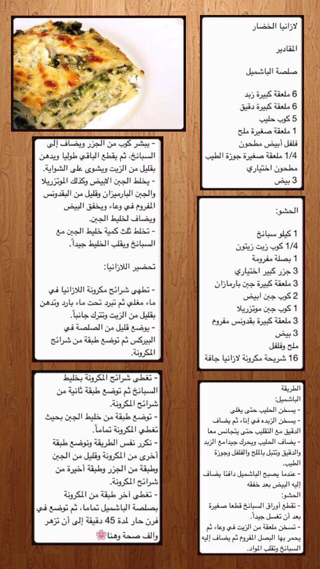 17a2488fa7f88e7b51548584487b6abf Jpg 640 1136 Recipes Cooking Arabic Food