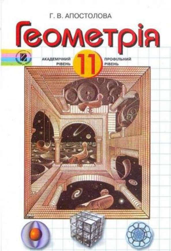 Гдз до підручника з геометрії 9 клас г. В. Апостолова рік | gdz4you.