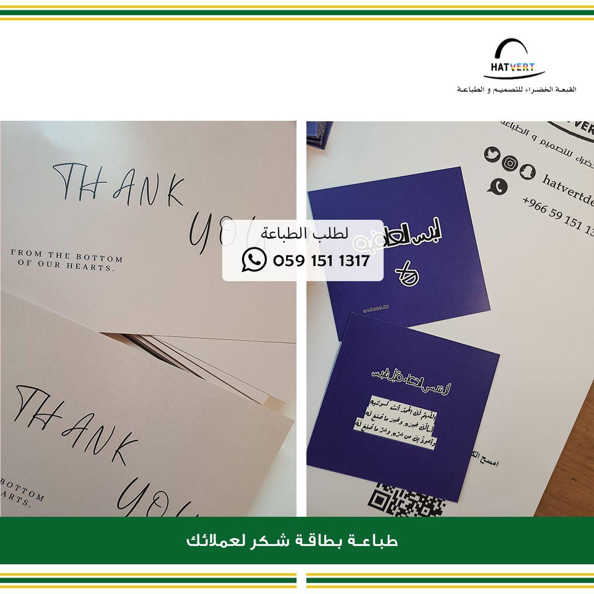 من أعمالنا طباعة بطاقة شكر لعملائك مقاسات متعددة جميع الألوان متوفرة طباعة وجه و وجهين أقل كمية ل Cards Against Humanity Cards Boarding Pass